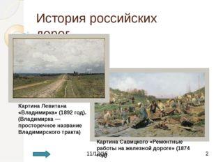 История российских дорог… Картина Савицкого «Ремонтные работы на железной дор