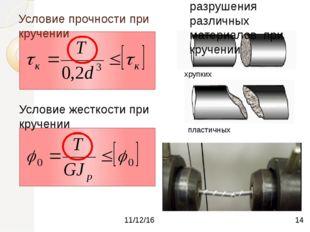 Общий вывод по теме урока: кручение круглого бруса происходит при нагружении