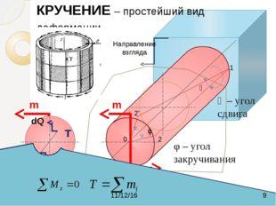 Дано: Рдв = 12 кВт Р2 = 8 кВт Р3 = 3 кВт Р4 = 1 кВт ω = 25 рад/с Рдв Р2 Р3 Р