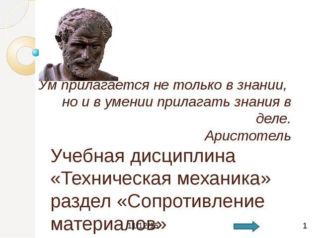 Ум прилагается не только в знании, но и в умении прилагать знания в деле. Ари...