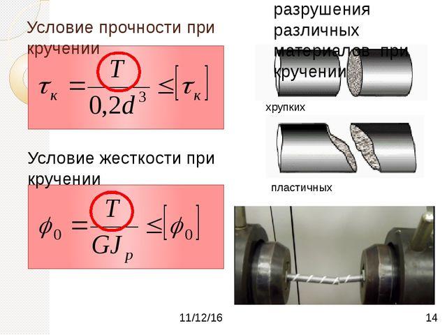 Общий вывод по теме урока: кручение круглого бруса происходит при нагружении...