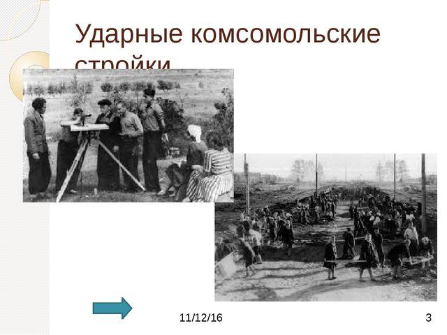 Строительство олимпийских объектов в г.Сочи