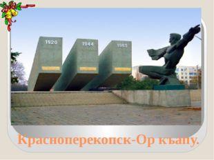 Красноперекопск-Ор къапу.