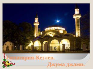Евпатория-Кезлев. Джума джами.