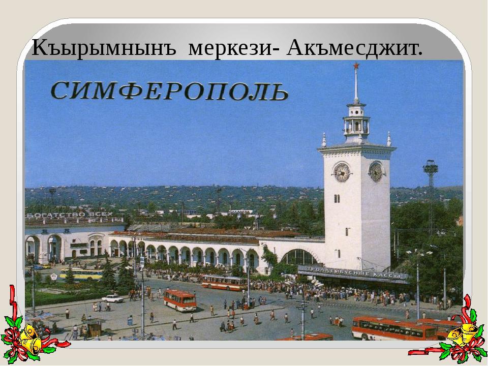 Къырымнынъ меркези- Акъмесджит.