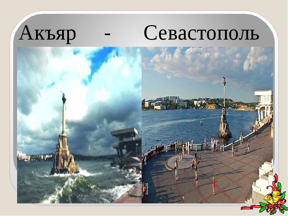 Акъяр - Севастополь