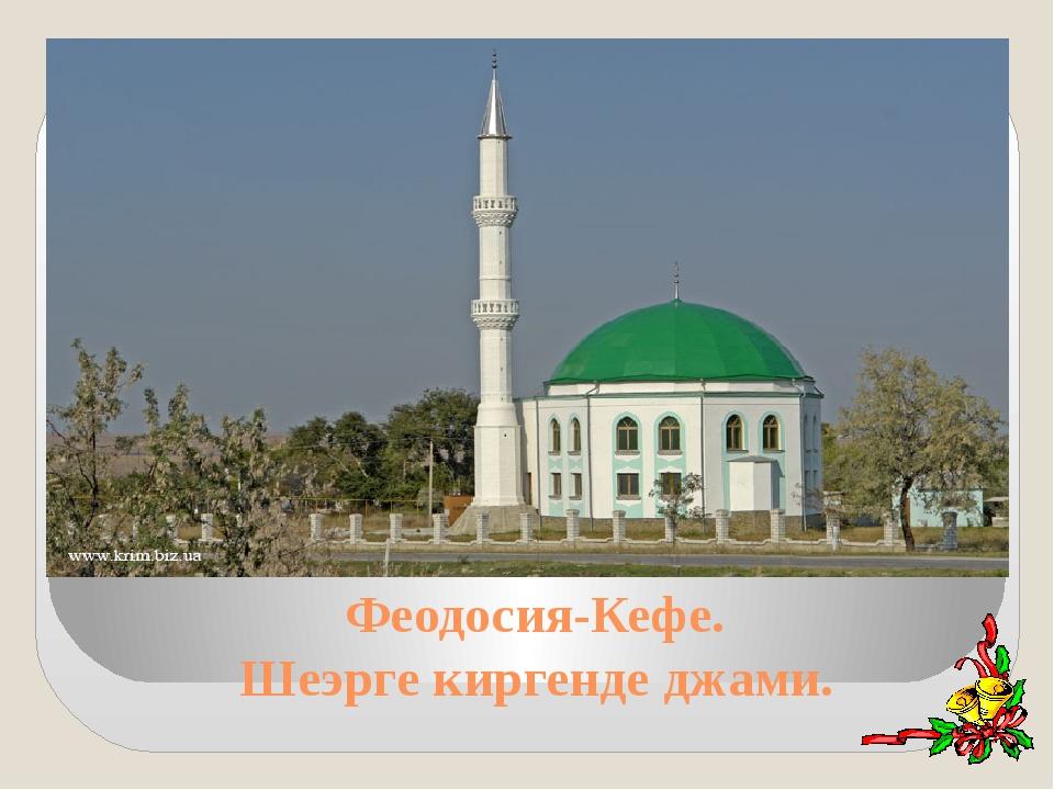 Феодосия-Кефе. Шеэрге киргенде джами.
