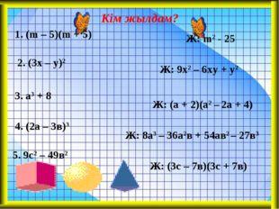 Кім жылдам? 1. (m – 5)(m + 5) Ж: m2 - 25 2. (3х – у)2 Ж: 9х2 – 6ху + у2 3. а3