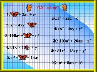 """""""Ой қозғау"""" 1. ___ + 2ас + с2 Ж:а2 + 2ас + с2 2. х2 – 4ху + ___ Ж: х2 – 4ху +"""