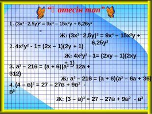 """""""Қатесін тап"""" = 1. (3х2 – 2,5у)2 = 9х3 – 15х2у + 6,26у2 Ж: (3х2 – 2,5у)2 = 9х"""