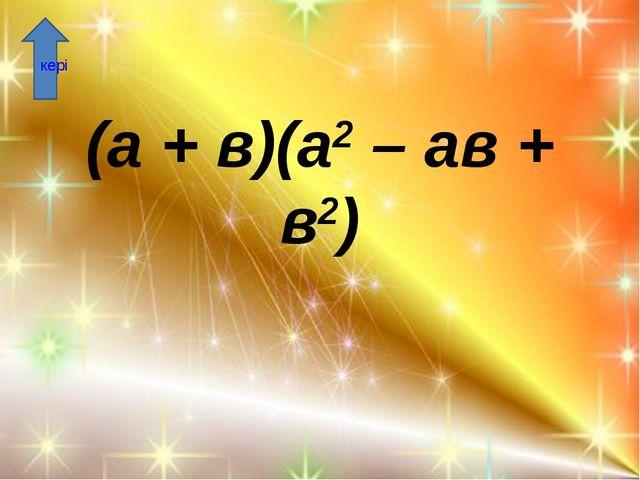 (а + в)(а2 – ав + в2) кері