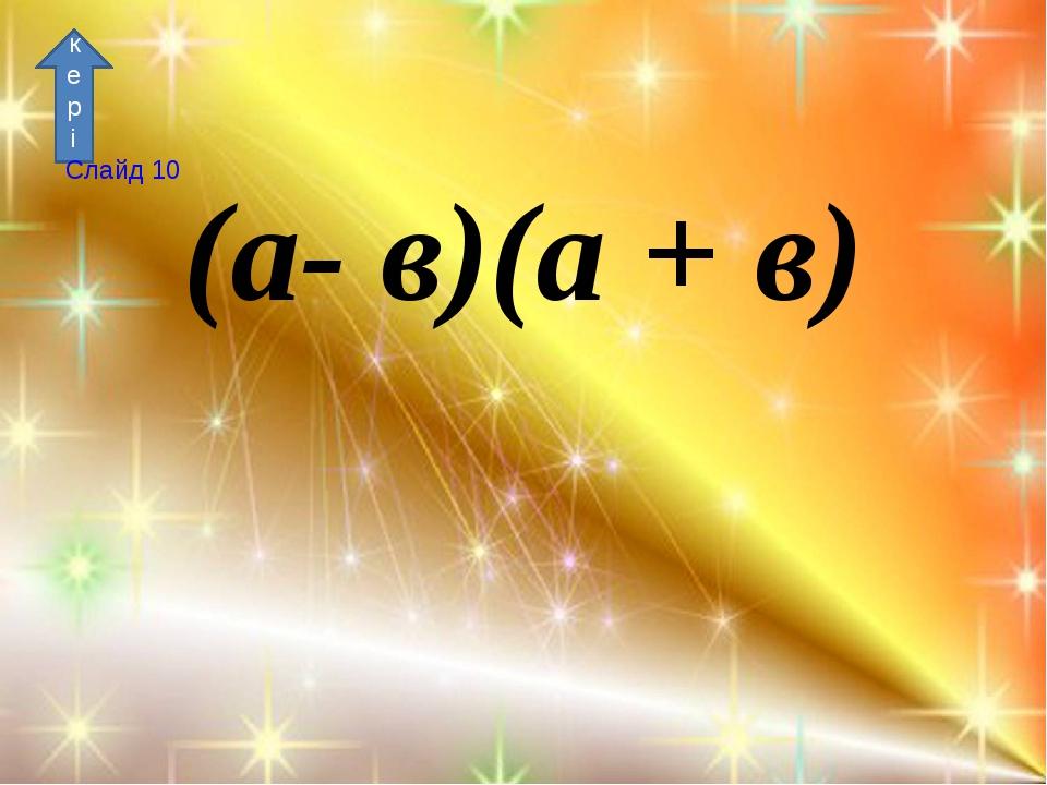 (а- в)(а + в) керіСлайд 10