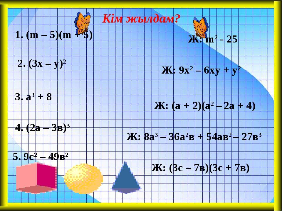 Кім жылдам? 1. (m – 5)(m + 5) Ж: m2 - 25 2. (3х – у)2 Ж: 9х2 – 6ху + у2 3. а3...