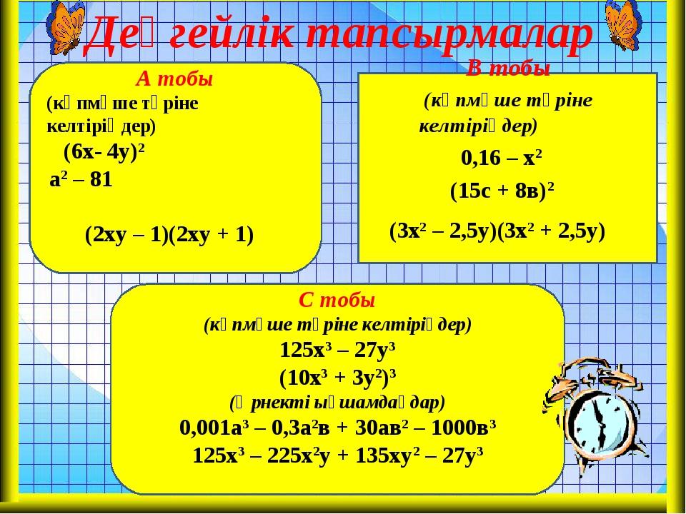 Деңгейлік тапсырмалар А тобы (көпмүше түріне келтіріңдер) (6х- 4у)2 а2 – 81 (...