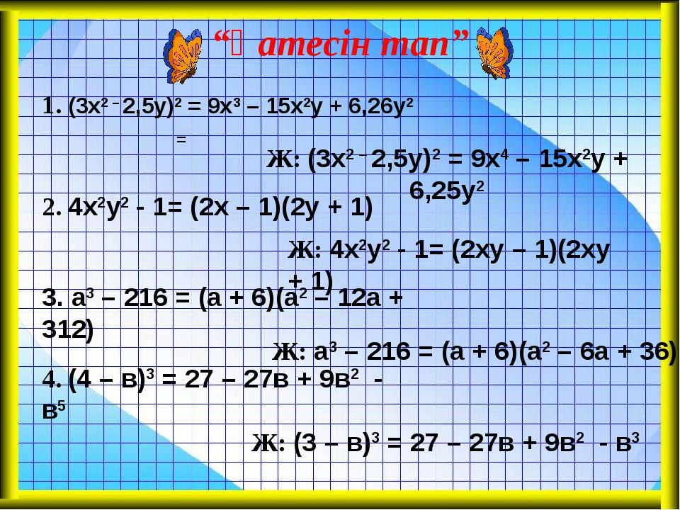 """""""Қатесін тап"""" = 1. (3х2 – 2,5у)2 = 9х3 – 15х2у + 6,26у2 Ж: (3х2 – 2,5у)2 = 9х..."""