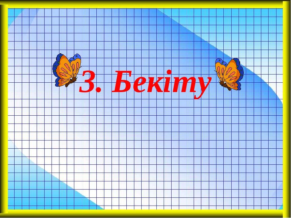 3. Бекіту