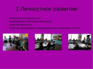 2.Личностное развитие Повышение мотивации уч-ся; Формирование позитивной само