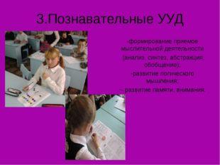 3.Познавательные УУД -формирование приемов мыслительной деятельности (анализ,