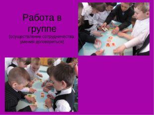 Работа в группе (осуществление сотрудничества, умения договориться)