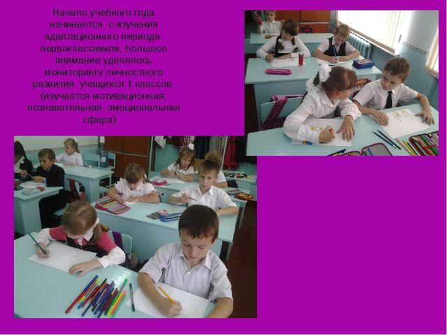 Начало учебного года начинается с изучения адаптационного периода первоклассн...