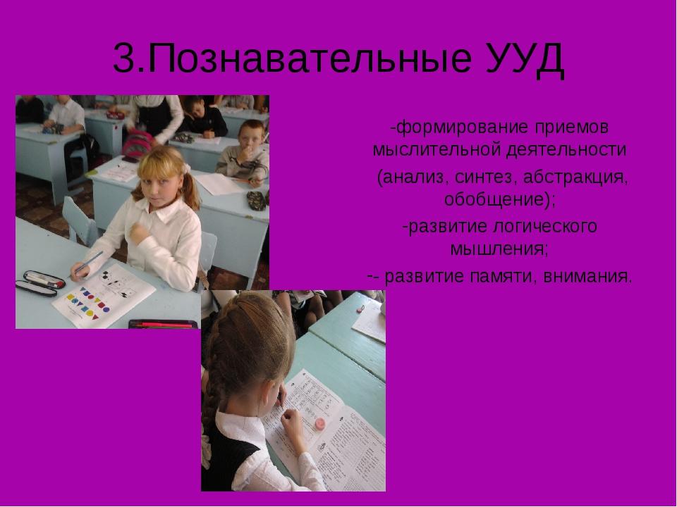 3.Познавательные УУД -формирование приемов мыслительной деятельности (анализ,...