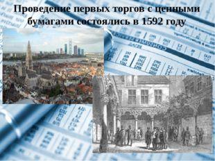 Проведение первых торгов с ценными бумагами состоялись в 1592 году