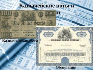 Казначейские ноты и облигации Казначейская нота Облигация