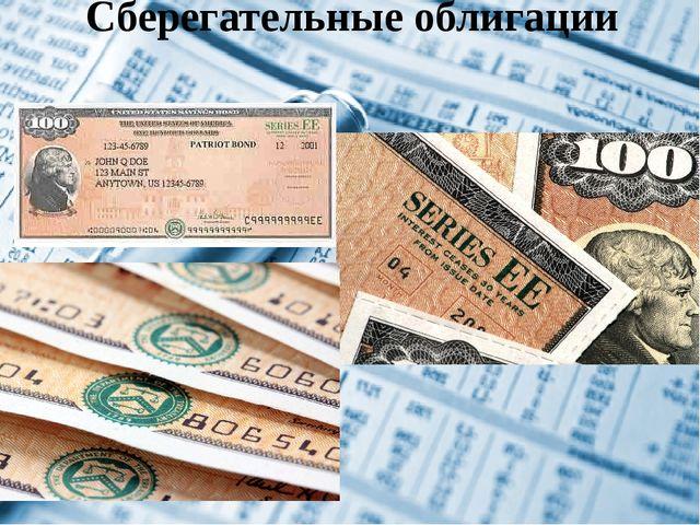Сберегательные облигации