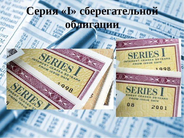 Серия «I» сберегательной облигации