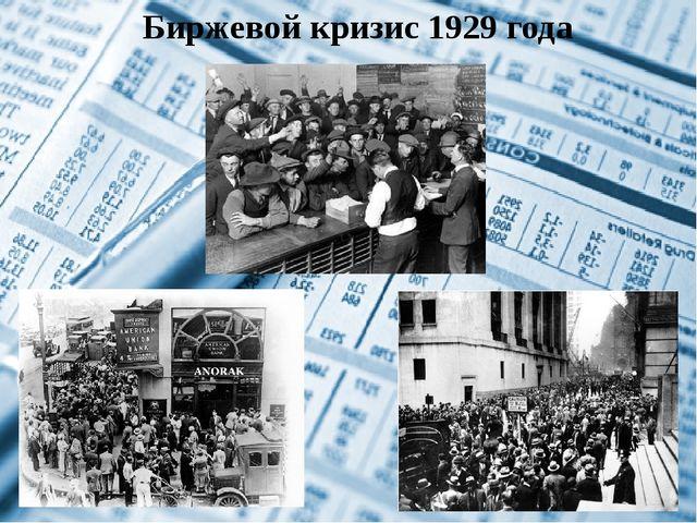 Биржевой кризис 1929 года