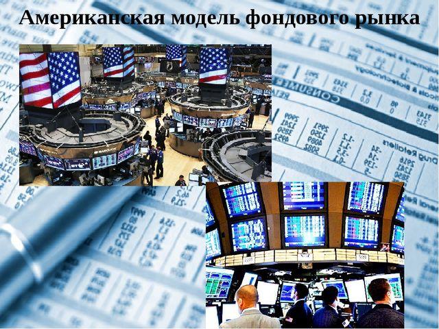 Американская модель фондового рынка