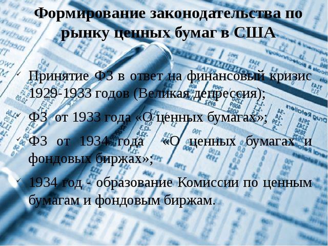 Формирование законодательства по рынку ценных бумаг в США Принятие ФЗ в ответ...