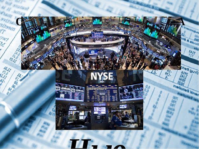 Основные фондовые биржи США Нью-Йоркская фондовая биржа (NYSE)
