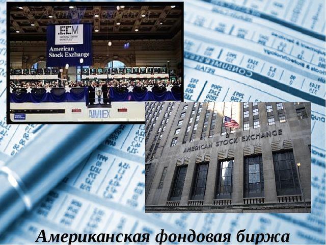 Американская фондовая биржа (AMEX)
