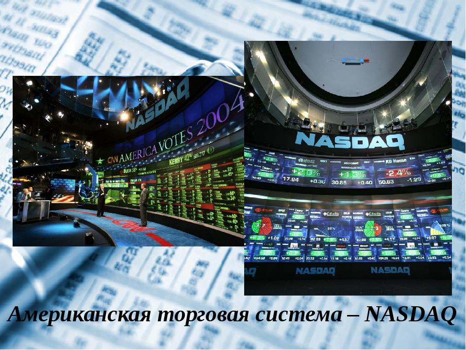 Американская торговая система – NASDAQ