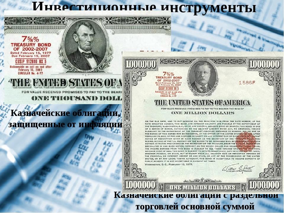 Казначейские облигации с раздельной торговлей основной суммой Инвестиционные...