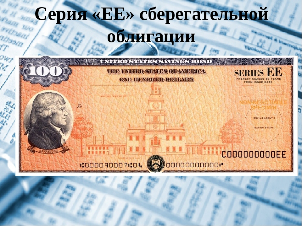 Серия «EE» сберегательной облигации