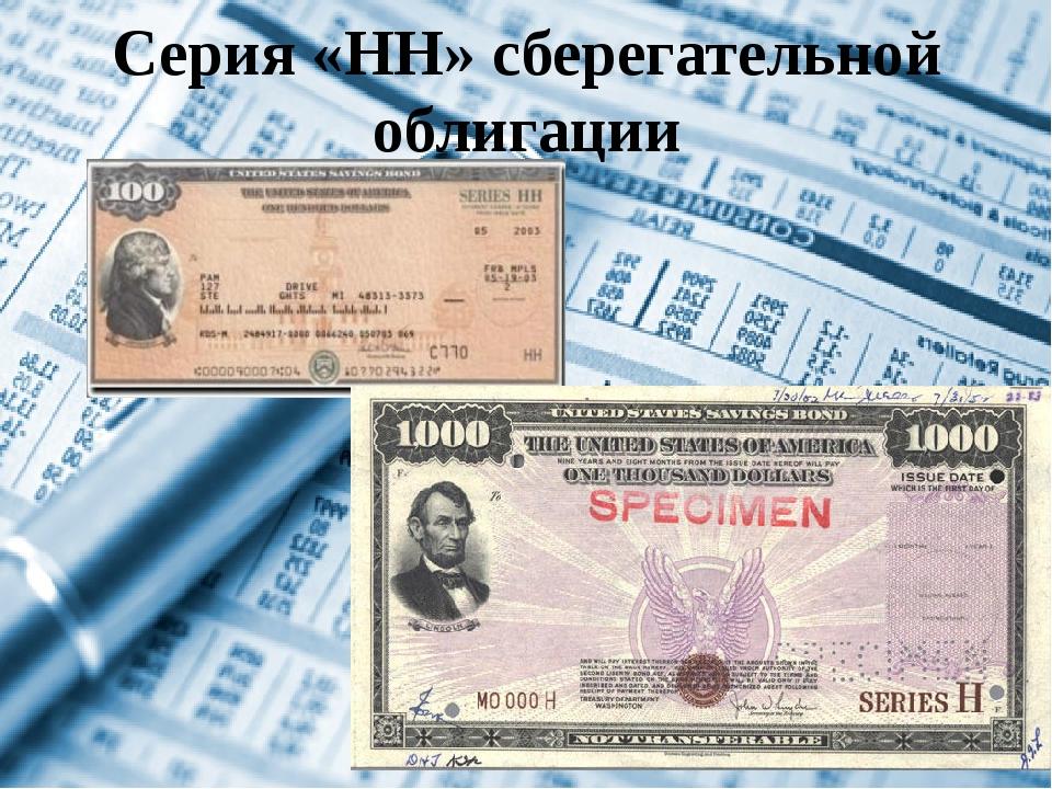 Серия «НН» сберегательной облигации