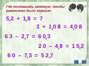 , , , , , , , , , , 6 0 – 7 3 = 5 2 7 Где поставить запятую, чтобы равенство
