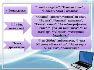 Романдары: