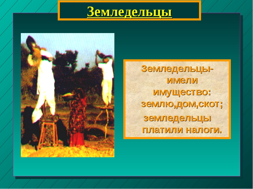 Земледельцы Земледельцы-имели имущество: землю,дом,скот; земледельцы платили...