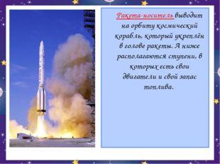 Ракета-носитель выводит на орбиту космический корабль, который укреплён в го