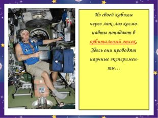 Из своей кабины через люк-лаз космо- навты попадают в орбитальный отсек. Здес