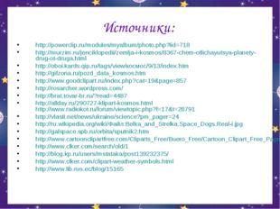 Источники: http://powerclip.ru/modules/myalbum/photo.php?lid=718 http://murzi