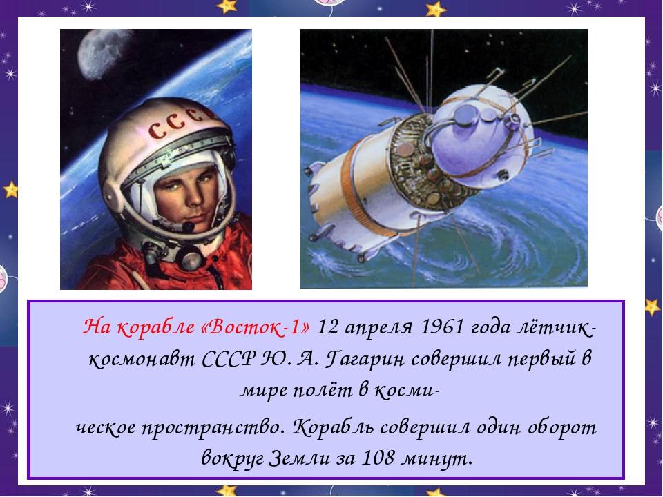 На корабле «Восток-1» 12 апреля 1961 года лётчик-космонавт СССР Ю. А. Гагари...
