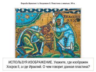 ХОСРОВ II (590-628 ГГ.) 1. Вел войны с Византией 2. Государство достигло наиб