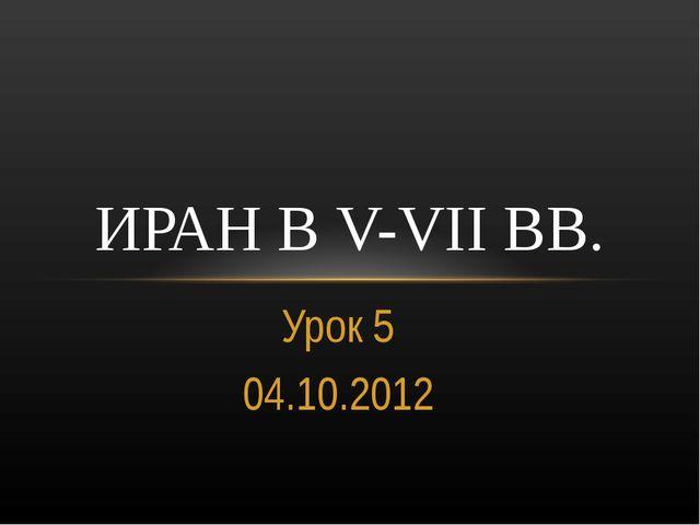 Урок 5 04.10.2012 ИРАН В V-VII ВВ.