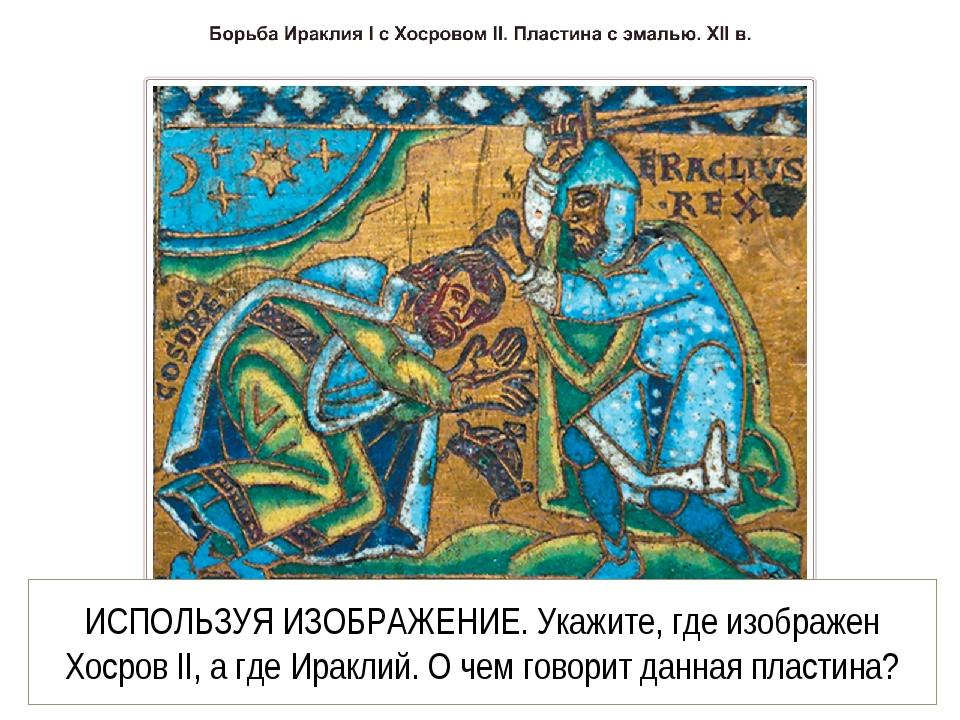 ХОСРОВ II (590-628 ГГ.) 1. Вел войны с Византией 2. Государство достигло наиб...