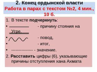 2. Конец ордынской власти Работа в парах с текстом №2, 4 мин., 10 б. В текст