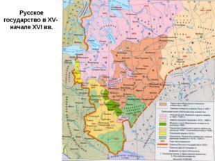 Русское государство в XV- начале XVI вв.